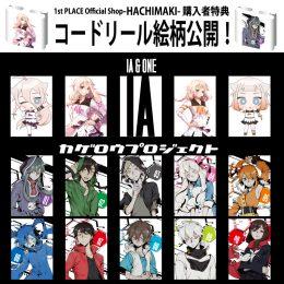 企画 1st Place Official Shop Hachimaki 購入者特典情報 ニコニコ超会議18 公式サイト