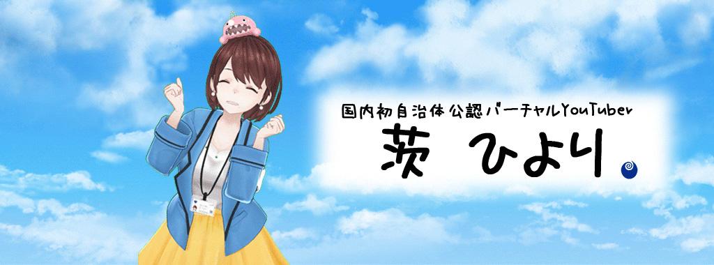 茨 ひより | ニコニコ超会議2019 公式サイト