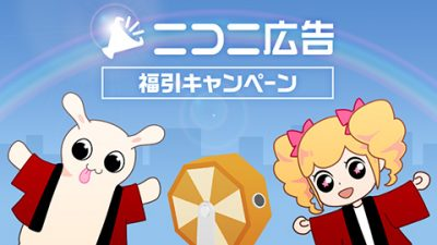 企画:ニコニコ超会議✕ニコニ広告デイリー福引キャンペーン ...