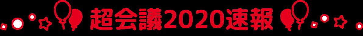 超会議2020速報
