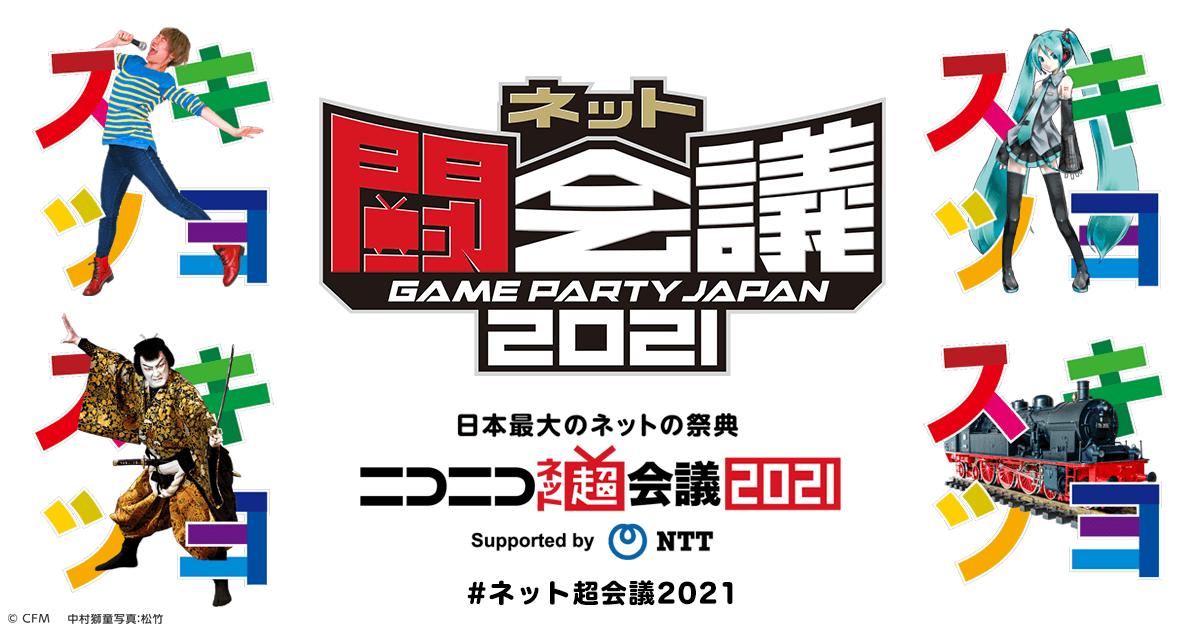 ニコニコネット超会議2021内「ネット闘会議2021」超ゲーム実況RookiesDay2出演