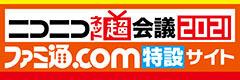 ニコニコネット超会議2021 ファミ通.com特設サイト